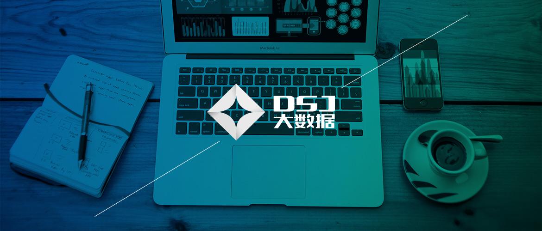 深圳大数据计算机信息股份有限公司官网